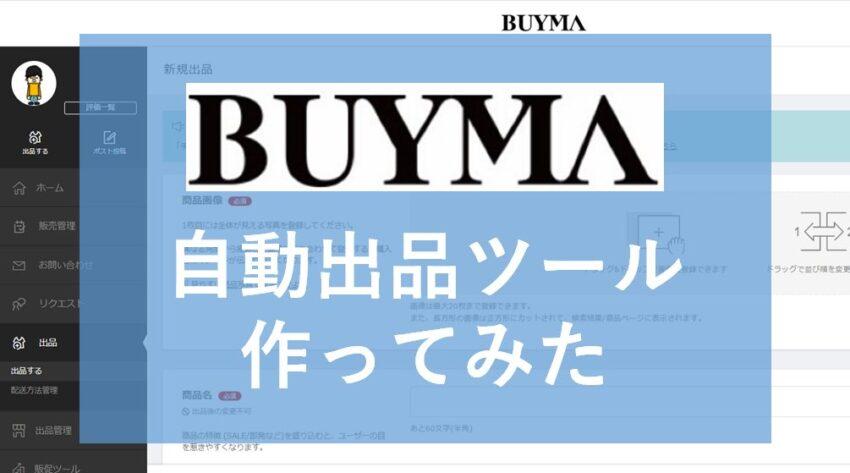 Buyma_バイマ_自動出品_無料_python